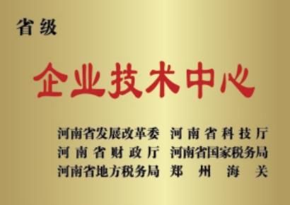 省企业技术中心