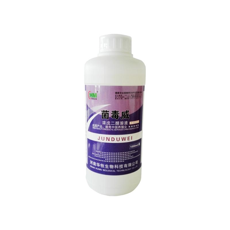 华牧兽药戊二醛溶液20%含量
