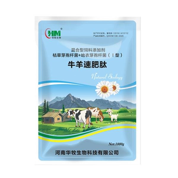饲料添加剂牛羊速肥肽